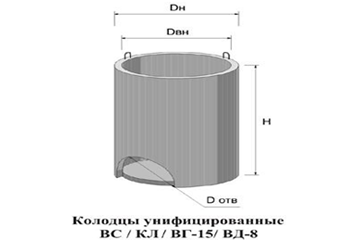 Колодец ВД-8